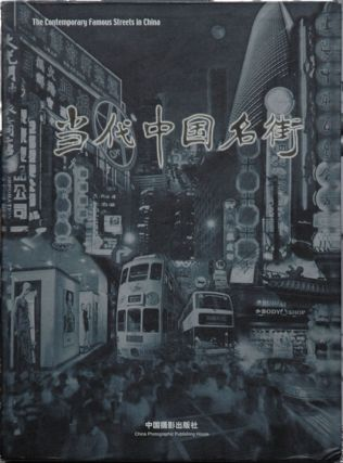 The Contemporary Famous Streets in China__2 volume boxed. Chen Shen ed