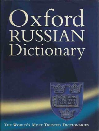 Oxford Russian Dictionary. Marcus Wheeler, Boris Unbegaun, Paul Falla, Della eds Thompson