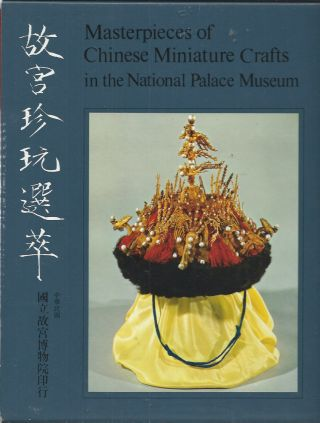 Masterpieces of Chinese Miniature Crafts in the National Palace Museum. na